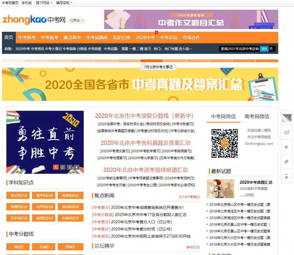 中考网(zhongkao)中考时间,分数线,成绩查询